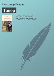 Обложка книги  - Тапер