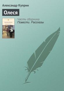 Обложка книги  - Олеся
