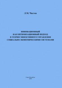 Обложка книги  - Инновационный как оптимизационный подход в теории эффективного управления социально-экономическими системами