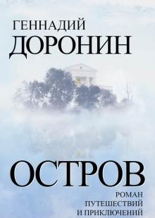 Обложка книги  - Остров. Роман путешествий и приключений