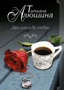 Обложка книги  - Два шага до любви