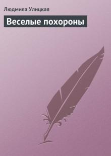 Обложка книги  - Веселые похороны