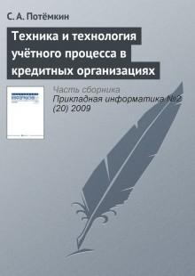 Обложка книги  - Техника и технология учётного процесса в кредитных организациях