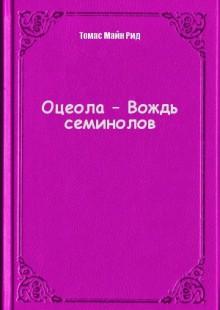 Обложка книги  - Оцеола – Вождь семинолов