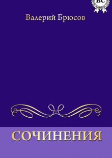 Обложка книги  - Сочинения
