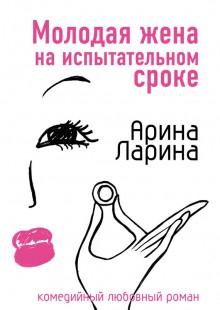 Обложка книги  - Молодая жена на испытательном сроке