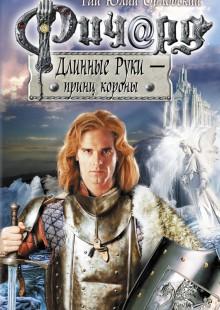 Обложка книги  - Ричард Длинные Руки – принц короны