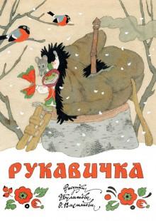 Обложка книги  - Рукавичка