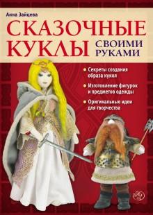 Обложка книги  - Сказочные куклы своими руками