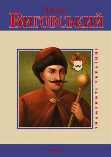 Обложка книги  - Іван Виговський
