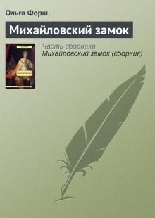 Обложка книги  - Михайловский замок