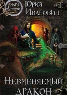 Обложка книги  - Невменяемый дракон