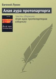 Обложка книги  - Алая аура протопарторга