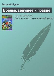 Обложка книги  - Вранье, ведущее к правде