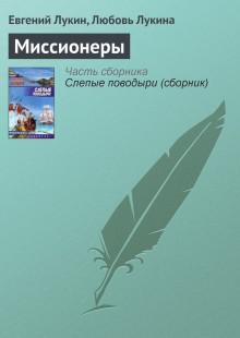 Обложка книги  - Миссионеры