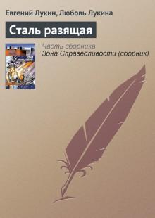 Обложка книги  - Сталь разящая