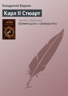 Обложка книги  - Карл II Стюарт