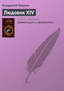 Обложка книги  - Людовик XIV