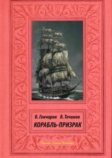 Обложка книги  - Корабль-призрак