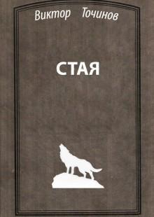 Обложка книги  - Стая