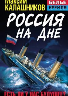 Обложка книги  - Россия на дне. Есть ли у нас будущее?