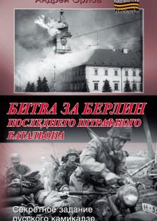 Обложка книги  - Битва за Берлин последнего штрафного батальона