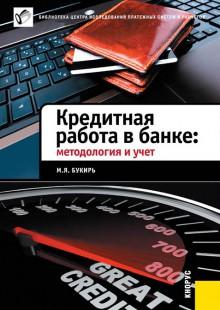 Обложка книги  - Кредитная работа в банке: методология и учет
