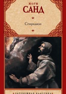 Обложка книги  - Спиридион
