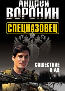 Обложка книги  - Спецназовец. Сошествие в ад