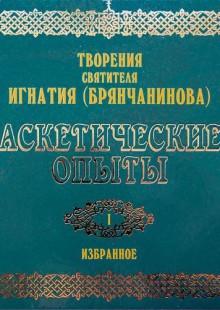 Обложка книги  - Аскетические опыты 1