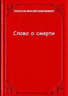 Обложка книги  - Слово о смерти