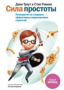 Обложка книги  - Сила простоты. Руководство по созданию эффективных маркетинговых стратегий