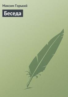 Обложка книги  - Беседа