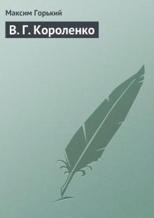 Обложка книги  - В.Г.Короленко
