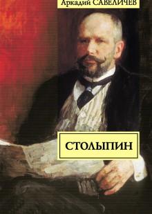 Обложка книги  - Столыпин