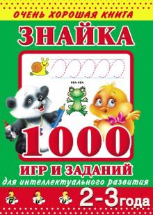 Обложка книги  - Знайка. 1000 игр и заданий для интеллектуального развития. 2-3 года