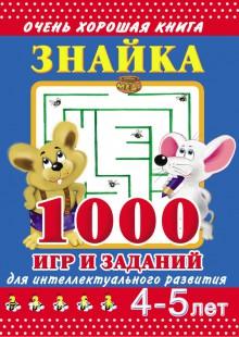 Обложка книги  - Знайка. 1000 игр и заданий для интеллектуального развития. 4-5 лет