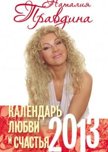 Обложка книги  - Календарь любви и счастья. 2013