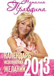 Обложка книги  - Календарь исполнения желаний. 2013