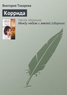 Обложка книги  - Коррида