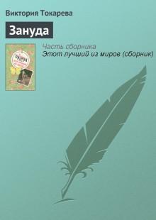 Обложка книги  - Зануда