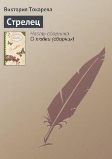Обложка книги  - Стрелец