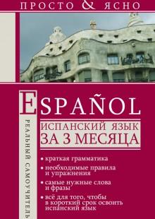 Обложка книги  - Испанский язык за 3 месяца