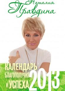 Обложка книги  - Календарь благополучия и успеха. 2013