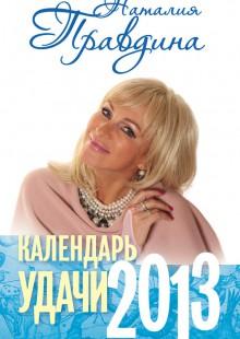 Обложка книги  - Календарь удачи. 2013