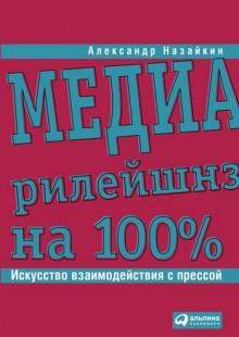 Обложка книги  - Медиарилейшнз на 100%. Искусство взаимодействия с прессой