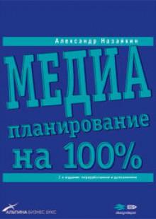 Обложка книги  - Медиапланирование на 100%