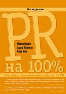 Обложка книги  - PR на 100%. Как стать хорошим менеджером по PR