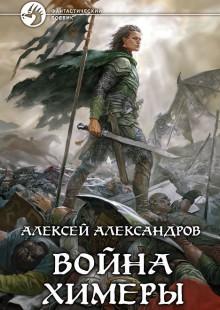 Обложка книги  - Война химеры