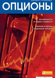 Обложка книги  - Опционы: Волатильность и оценка стоимости. Стратегии и методы опционной торговли